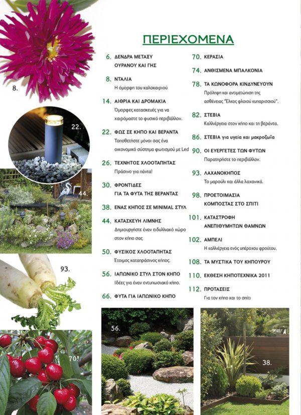 περιεχόμενα Κήπος Τεύχος 5