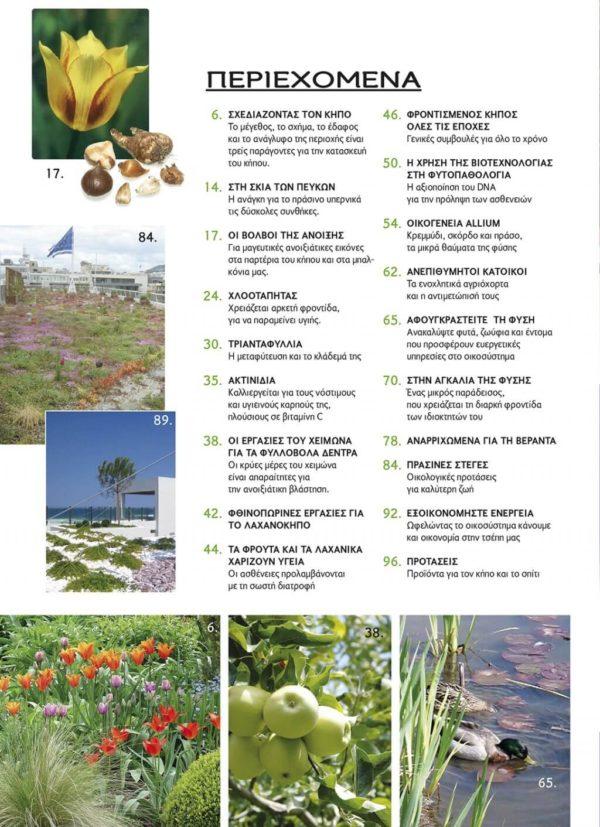 περιεχόμενα Κήπος Τεύχος 2