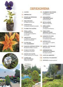 περιεχόμενα Κήπος Τεύχος 3