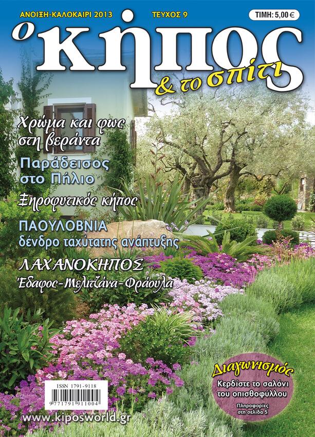 f1cca1e851fd Κήπος Τεύχος 9