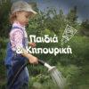 παιδια και κηπουρική